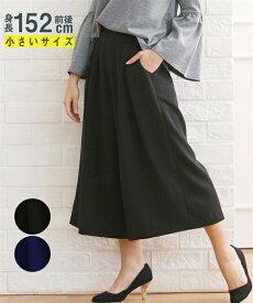 パンツ ワイド ガウチョ 小さいサイズ レディース ダブルクロス 黒/ネイビー SS/S/M/L ニッセン nissen