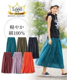 スカート 大きいサイズ レディース 綿100%ロング丈フレアスカート L/LL/3L/4L/5L/6L/8L/10L ニッセン nissen