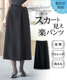 レディース 洗える フォーマル ラップ風スカーチョ 上下別売 ブラック 黒 58/61/64/67/70 ニッセン