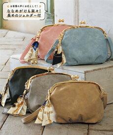 バッグ(鞄) スカーフバッグチャーム付ガマ口ショルダーバッグ(ベルト2本組) ニッセン nissen