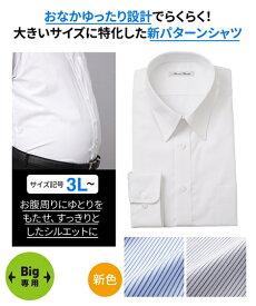 ワイシャツ 大きいサイズ ビジネス メンズ 新 パターン 使用形態安定 長袖 レギュラーカラ— グレーストライプ/ブルーストライプ 7L/8L/10L ニッセン