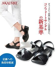 AKAISHI サンダル レディース アーチフィッター136コンフォート バック ベルト 靴 ブラック 22.0〜22.5/23.0〜23.5/24.0〜24.5cm ニッセン nissen
