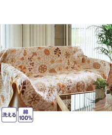 カバー マルチ 洗える 綿100% のノスタルジーなマルチ ブランチ インテリア ブルー系/ベージュ系 約200×250cm ニッセン