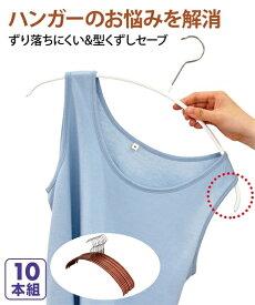 ハンガー MAWA マワ 人体ハンガー 10本組 掃除 洗濯 ゴールド/ブロンズ/ホワイト ニッセン
