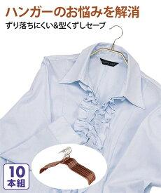 ハンガー MAWA マワ レディース 10本組 掃除 洗濯 ゴールド/ブロンズ/ホワイト ニッセン