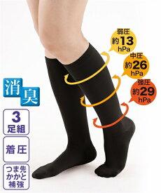 靴下 レディース 消臭 着圧ハイ ソックス 3足組 ベージュ/黒 22.0〜25.0cm ニッセン
