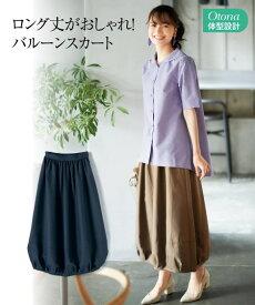 スカート ロング丈 マキシ丈 大きいサイズ レディース バルーン ネイビー/モカベージュ 102C〜96C ニッセン