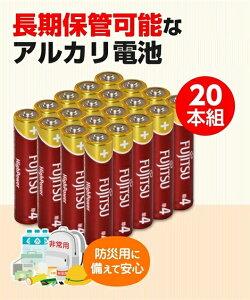 富士通アルカリ乾電池 20本組 お買い得 パック 便利品 単3形/単4形 ニッセン nissen