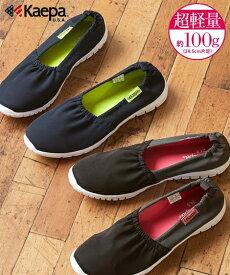 靴 レディース ケイパ 超軽量 スニーカー ネイビー/ブラック×ピンク 23/23.5/24/24.5cm ニッセン