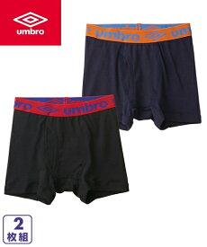 UMBRO キッズ umbro ボクサー パンツ 2枚組 男の子 子供服・ジュニア服 肌着 ボトム 黒+紺 110〜170 ニッセン
