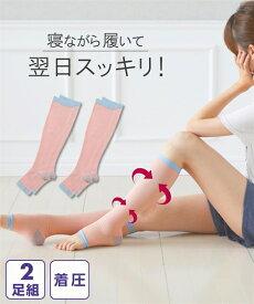 靴下 レディース おやすみ着圧ハイ ソックス 2足組 ピンク/ブラック 22.0〜25.0cm ニッセン