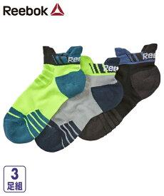 リーボック 靴下 メンズ スポーティ ショート ソックス 3足組 ブラック+ネービー+ライムグリーン/モノトーン 25-27cm ニッセン