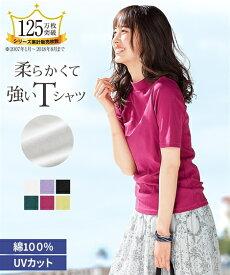 Tシャツ カットソー レディース UVカット 綿100% フライス素材プチハイネック5分袖 オフホワイト〜黒 S/M/L ニッセン