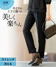 大きいサイズ レディース 洗える フォーマル 9分丈テーパード パンツ 上下別売 ブラック 黒 4L/5L/6L ニッセン