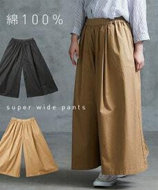 パンツ ワイド ガウチョ レディース ゆったりワンサイズ スカート 見えする超ワイド ベージュ/黒 S〜LL ニッセン nissen