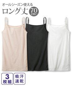 キャミソール 大きいサイズ レディース 吸汗速乾 ロング丈 綿混 3枚組 肌着 黒+オフホワイト+ベージュ/黒3枚 4L/5L/6L ニッセン