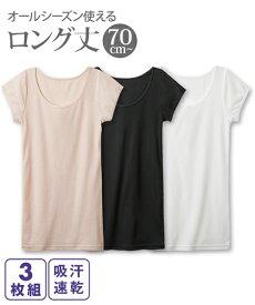 大きいサイズ レディース 吸汗速乾 ロング丈 綿混フレンチ袖 インナー 3枚組 肌着 黒+オフホワイト+ベージュ/黒3枚 4L/5L/6L ニッセン