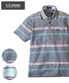 ポロシャツ カジュアル メンズ U.P renoma ユーピーレノマ 衿ジャガードボーダー柄 半袖 トップス ライトブルー系/紺系 M/L/LL ニッセン