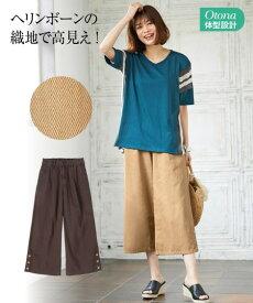 パンツ ワイド ガウチョ 大きいサイズ レディース 綿100% 裾ボタンクロップドワイドド チャコールグレー/ベージュ 96C〜102C ニッセン