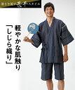 パジャマ カジュアル メンズ 麻混しじら織甚平 リラックス 黒系/紺系 M/L/LL ニッセン