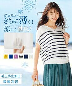 セーター ニット レディース UVカット・接触冷感Vネック オフホワイト〜ロイヤルブルー S/M/L ニッセン