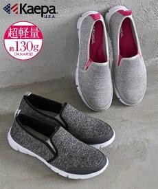 靴 レディース Kaepa 超軽量 スリッポン スニーカー グレー/ブラック 22.5/23/23.5/24/24.5cm ニッセン