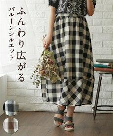 スカート ロング丈 マキシ丈 大きいサイズ レディース ブロック チェックバルーン ブラウン系チェック/黒系チェック 8L/10L ニッセン