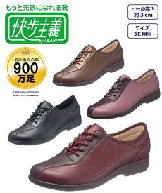 靴 大きいサイズ レディース 快歩主義 アサヒ ゆったり シューズ L135 年中 ブラウン/ブラック/ベリー/ワイン 22〜25cm ニッセン