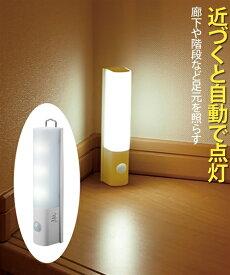 マグネット付LED センサー ライト 便利品 ニッセン nissen