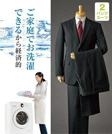 スーツ ビジネス 大きいサイズ メンズ 洗えるツー パンツ シングル2つボタン+ツータック 黒 E5:170_100/E6:175_102/E7:180_104/E8:185_106 身長 ウエスト、単位:cm ニッセン