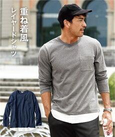 Tシャツ カットソー 大きいサイズ カジュアル メンズ フェイクレイヤード 長袖 トップス 濃紺×白/杢チャコール×白 6L/7L/8L/10L ニッセン
