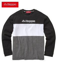 Tシャツ カットソー カジュアル メンズ KAPPA カッパ 配色3段切替 長袖 トップス チャコール×パープル/ブラック×チャコール M/L/LL ニッセン
