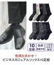 靴下 メンズ おまかせ ビジネス クルー ソックス 10足組 10足組 25.0〜27.0/27.0〜29.0cm ニッセン