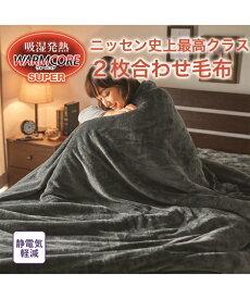 毛布 ウォームコアスーパー 吸湿発熱×蓄熱保温わた しっとりフランネル2枚合わせ スモーキーピンク/ダークグレー シングル ニッセン