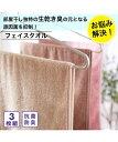 タオル フェイス 部屋干し おすすめ 抗菌防臭 同色 3枚セット ピンク/ブラウン/ベージュ 約 34×80cm ニッセン nissen