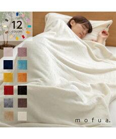 寝具・布団・毛布 【mofua】プレミアムマイクロファイバー多色毛布 ニッセン nissen