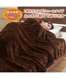 毛布 ウォームコア 吸湿発熱 ふっくらあたたか ブラウン シングル ニッセン