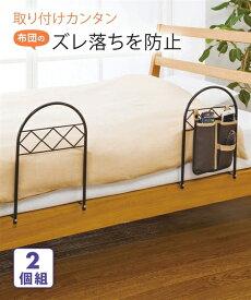 ポケット付きの ベッド ガード2個組 便利品 ニッセン nissen