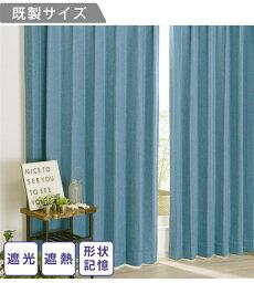 カーテン ドレープ カリフォルニア調に合う遮熱遮光裏地付 ブルー 幅100×長さ178cm ニッセン