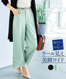 パンツ ワイド ガウチョ レディース シワになりにくい ウール調合繊裾ボタンワイド 冬 ミントグリーン/黒 S/M/L/LL ニッセン nissen
