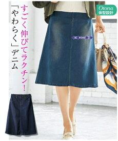 スカート ひざ丈 大きいサイズ レディース やわらくヨコすごのび デニム インディゴブルー/オーバーダイベージュ 84C/88C/92C ニッセン