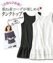 レディース 綿混 裾見せ 重ね着用 タンクトップ 2枚組 肌着 黒+ホワイト LL/3L ニッセン