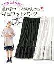 ランジェリー 大きいサイズ レディース 綿混 裾見せ 重ね着用 キュロット パンツ 2枚組 肌着 黒+ホワイト 4L/5L/6L …
