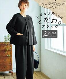 大きいサイズ レディース ナチュラルさんの礼服 ゆるシルエット パンツ スーツ ブラック フォーマル 黒 8L ニッセン nissen