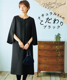 大きいサイズ レディース ナチュラルさんの礼服 着脱楽々 前開き キーネック ワンピース ブラック フォーマル 黒 4L/5L/6L ニッセン nissen