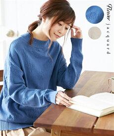 セーター ニット レディース フラワージャガード 綿 冬 ブルー/ベージュ M〜L ニッセン