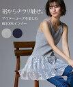 レディース 綿100% 裾レース ロング丈 タンクトップ 2枚組 肌着 杢グレー+ネイビー M/L ニッセン nissen