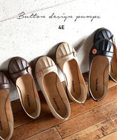 靴 大きいサイズ レディース 日本製 ボタンデザイン ぺたんこ パンプス 4E ワイズ グレージュ/ダークブラウン/ブラック 24〜26.5cm ニッセン