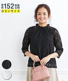Tシャツ カットソー 小さいサイズ レディース フリルネック レース プルオーバー オフ/黒 SS〜S/M〜L ニッセン nissen