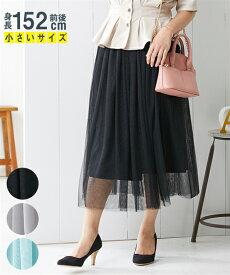 スカート ロング丈 マキシ丈 小さいサイズ レディース チュール ロング グレー/ブラック/ミントグリーン SS/S/M/L ニッセン